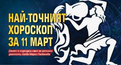Най-точният хороскоп за 11 март