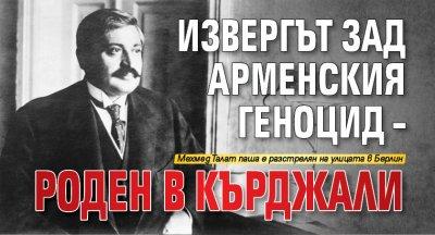 Извергът зад арменския геноцид – роден в Кърджали