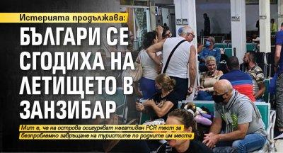 Истерията продължава: Българи се сгодиха на летището в Занзибар