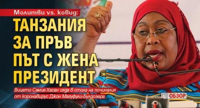 Молитви vs. ковид: Танзания за пръв път с жена президент (ОБЗОР)