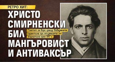 РЕТРО ХИТ: Христо Смирненски бил мангъровист и антиваксър