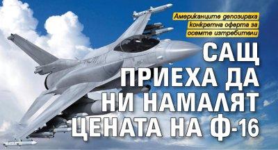 САЩ приеха да ни намалят цената на Ф-16