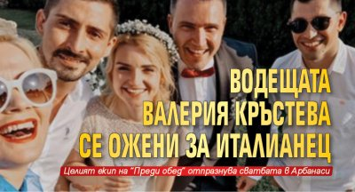 Водещата Валерия Кръстева се ожени за италианец