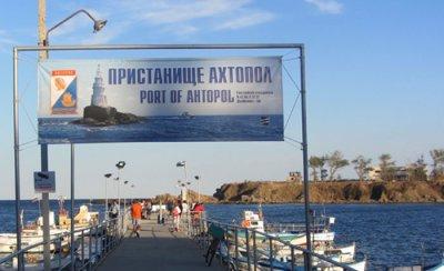Бившата застава в Ахтопол преминава към културното министерство