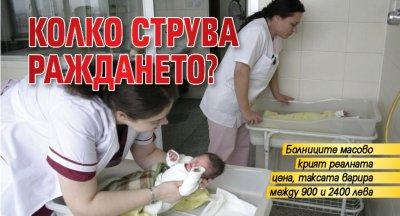 Колко струва раждането?