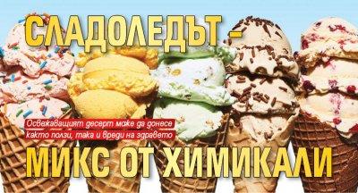 Сладоледът у нас – микс от химикали