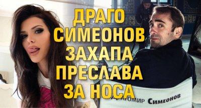 Драго Симеонов захапа Преслава за носа