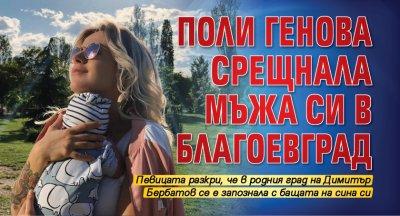 Поли Генова срещнала мъжа си в Благоевград