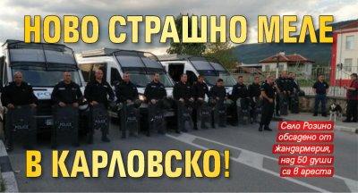 Ново страшно меле в Карловско!