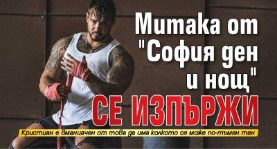 """Митака от """"София ден и нощ"""" се изпържи"""