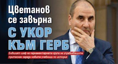 Цветанов се завърна с укор към ГЕРБ