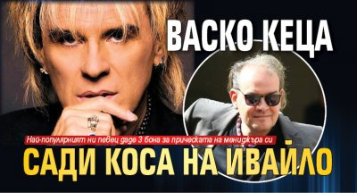 Васко Кеца сади коса на Ивайло