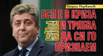 Георги Първанов: БСП е в криза и трябва да си го признаем