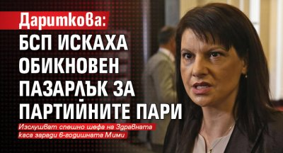 Дариткова: БСП искаха обикновен пазарлък за партийните пари