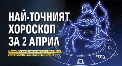 Най-точният хороскоп за 2 април