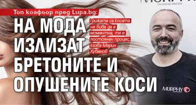 Топ коафьор пред Lupa.bg: На мода излизат бретоните и опушените коси