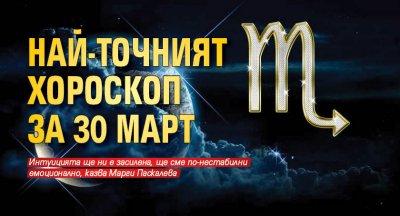 Най-точният хороскоп за 30 март