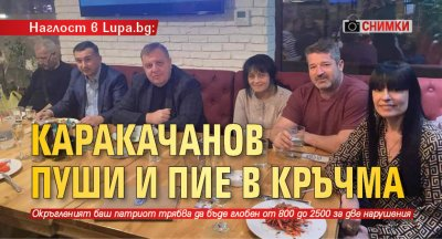 Наглост в Lupa.bg: Каракачанов пуши и пие в кръчма (СНИМКИ)
