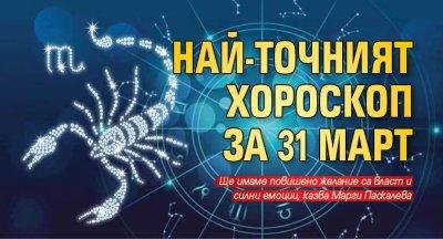 Най-точният хороскоп за 31 март