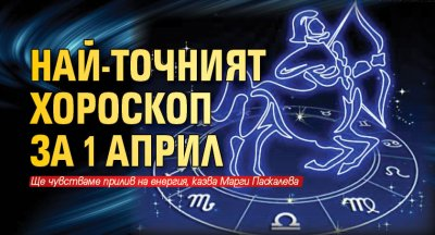 Най-точният хороскоп за 1 април