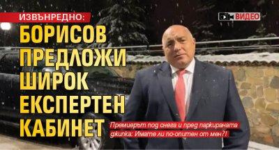 ИЗВЪНРЕДНО: Борисов предложи широк експертен кабинет (ВИДЕО)