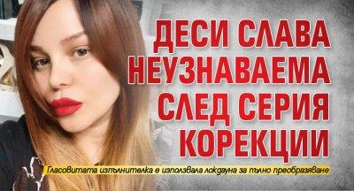 Деси Слава неузнаваема след серия корекции