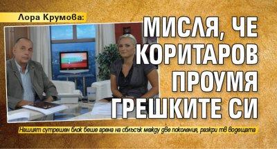 Лора Крумова: Мисля, че Коритаров проумя грешките си