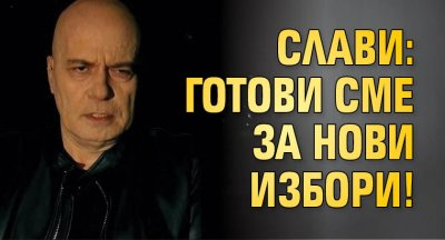Слави: Готови сме за нови избори!