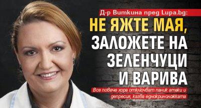 Д-р Виткина пред Lupa.bg: Не яжте мая, заложете на зеленчуци и варива