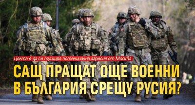 САЩ пращат още военни в България срещу Русия?