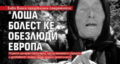 """Баба Ванга предсказала пандемията: """"Лоша болест ке обезлюди Европа"""""""