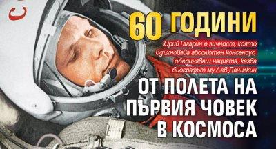 60 години от полета на първия човек в Космоса