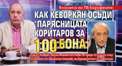 """Войната на ТВ корифеите: Как Кеворкян осъди """"парясницата"""" Коритаров за 100 бона"""