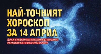Най-точният хороскоп за 14 април