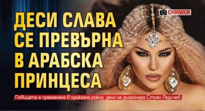 Деси Слава се превърна в арабска принцеса (Снимки)