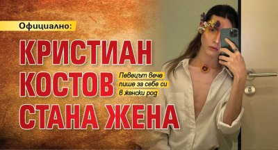 Официално: Кристиан Костов стана жена