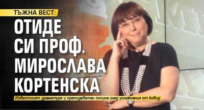 ТЪЖНА ВЕСТ: Отиде си проф. Мирослава Кортенска