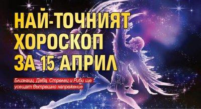 Най-точният хороскоп за 15 април