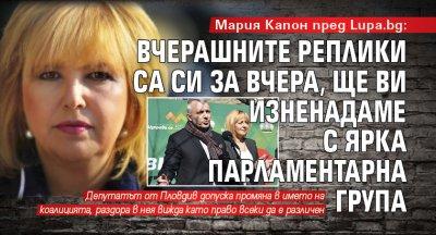 Мария Капон пред Lupa.bg: Вчерашните реплики са си за вчера, ще ви изненадаме с ярка парламентарна група