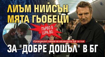 """Първо в Lupa.bg: Лиъм Нийсън мята гьобеци за """"добре дошъл"""" в БГ"""