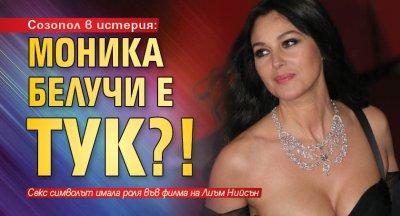 Созопол в истерия: Моника Белучи е тук?!
