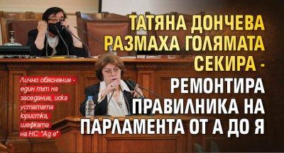 Татяна Дончева размаха голямата секира - ремонтира правилника на парламента от А до Я