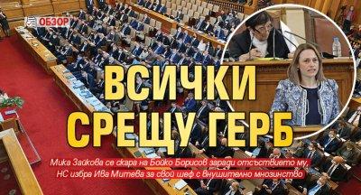 Ден първи на новия парламент: Всички срещу ГЕРБ (ОБЗОР)