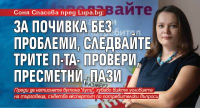 Соня Спасова пред Lupa.bg: За почивка без проблеми следвайте трите П-та- провери, пресметни, пази