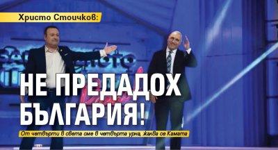 Христо Стоичков: Не предадох България!