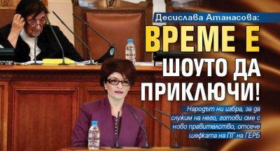 Десислава Атанасова: Време е шоуто да приключи!