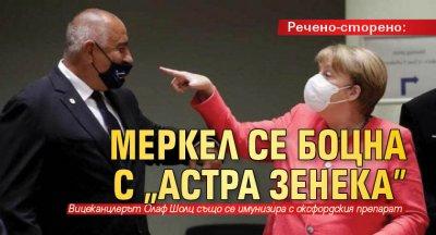 """Речено-сторено: Меркел се боцна с """"Астра Зенека"""""""