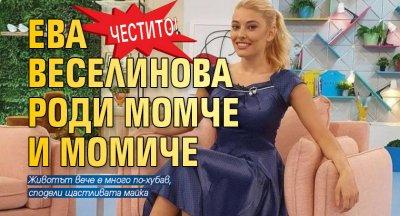 Честито! Ева Веселинова роди момче и момиче