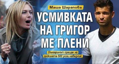 Маша Шарапова: Усмивката на Григор ме плени