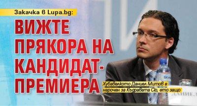 Закачка в Lupa.bg: Вижте прякора на кандидат-премиера